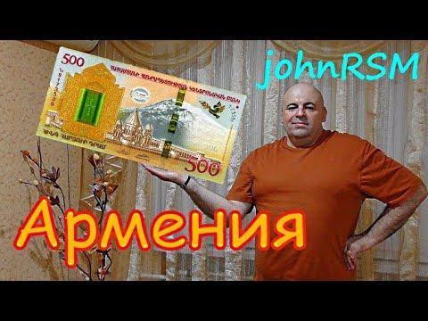 Банкнота Армении 500 драм 2017 г.