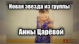 Мария Захарова КП - Зима 2019. Новая звезда из группы Анны Царевой