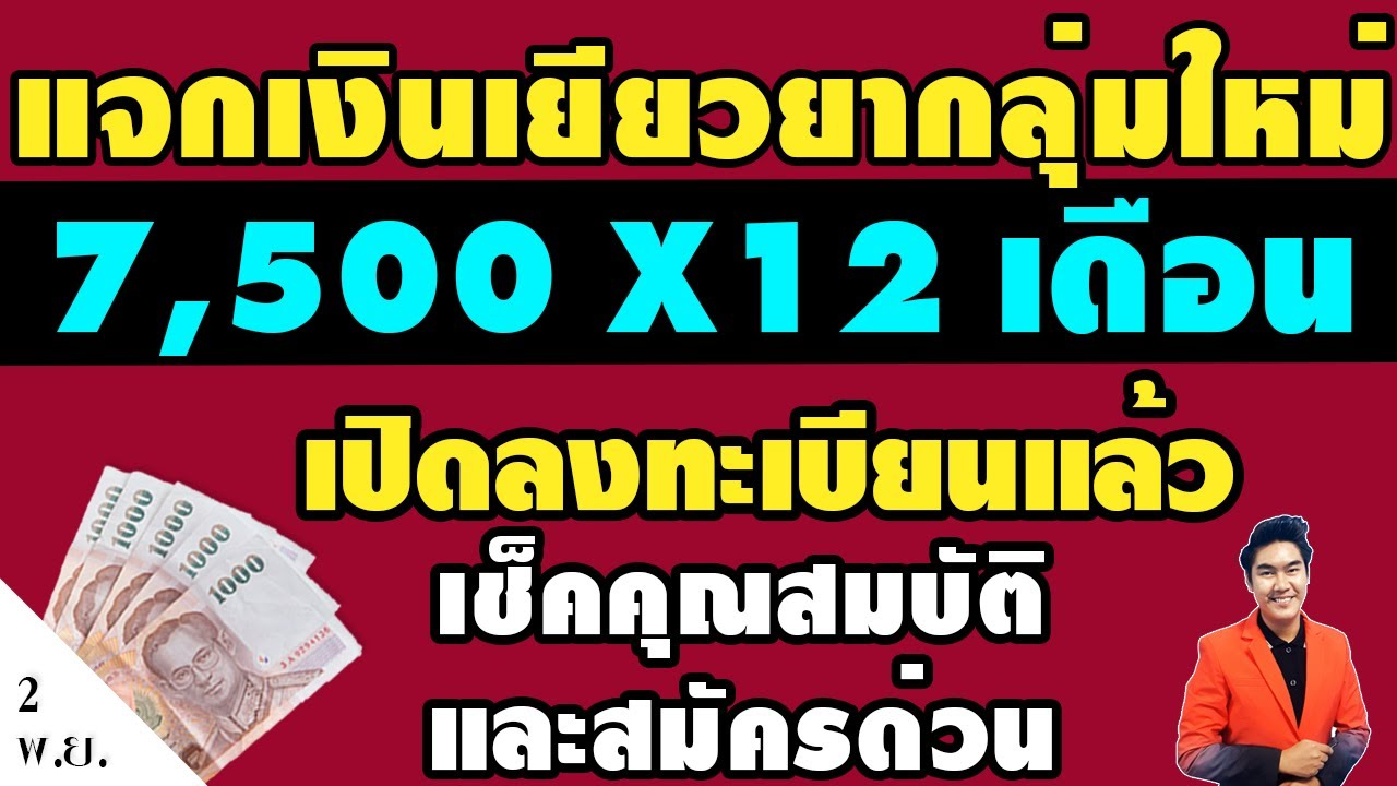 อนุมัติแล้ว! แจกเงินเยียวยารอบใหม่ 7500บ.12เดือน ให้คนไทย 2.6แสนคน เปิดรับสมัครแล้ว ดูด่วน! #แจกเงิน