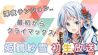 [LIVE] ドキッ!姫鶴紗雪の『初』生放送のお時間ですよっ!【新人Vtuber】