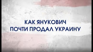 Битва за Украину (часть 7) КАК ЯНУКОВИЧ ПОЧТИ ПРОДАЛ УКРАИНУ. 17-31 декабря 2013