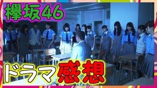 【欅坂46】「徳山大五郎を誰が殺したか?」 最終回を見た感想まとめ。 ...