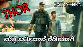 Extraction Netflix Movie Trailer Breakdown in Kannada