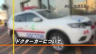 小牧市民病院は「ドクターカー」を配備し、10月から運用を行っています...