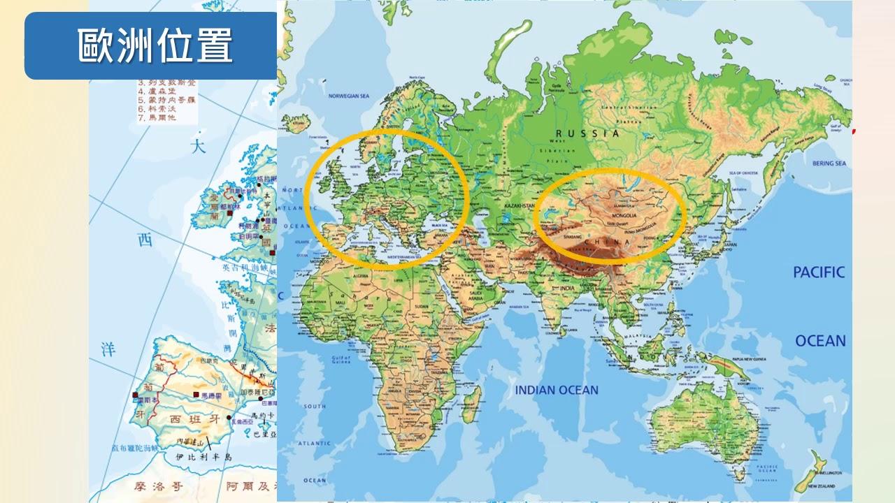 高中地理 歐洲導論-歐洲的位置與形勢 - YouTube