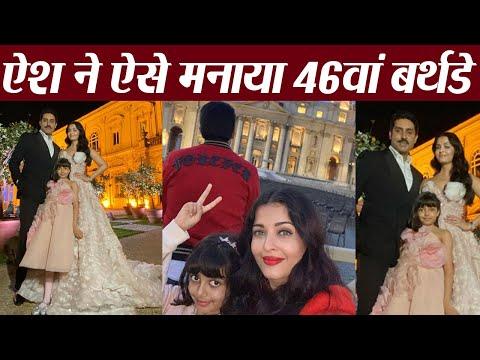 Aishwarya Rai Bachchan celebrates birthday with Aaradhya Bachchan & Abhishek in Italy   FilmiBeat Mp3