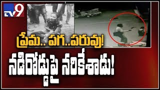 Caught on camera: Love married couple attacked by girl's father -  TV9