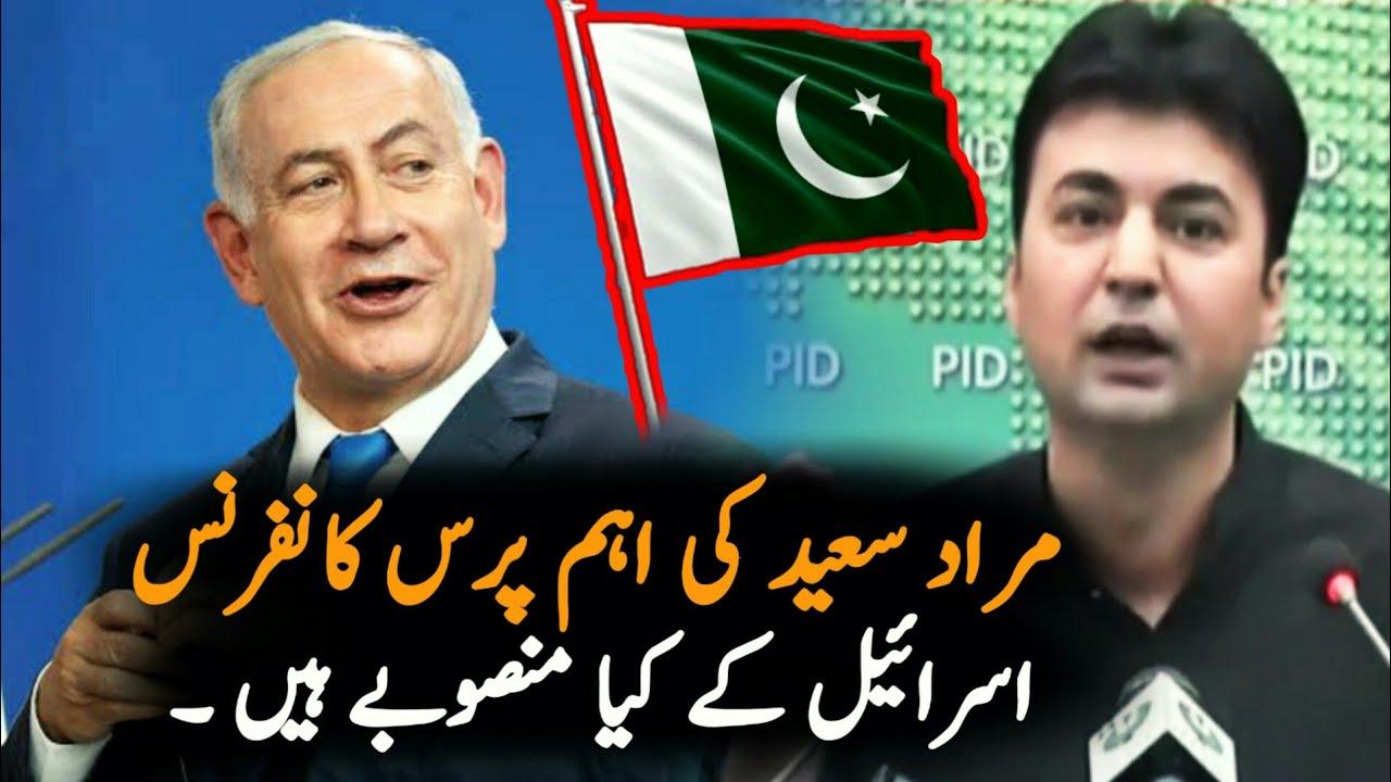 Israel Behind all These Things | ImranKhan | Politics | Israel | Pakistan Israel News
