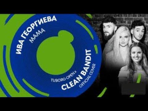 ИВА ГЕОРГИЕВА - Mama (Tuborg Open X Clean Bandit - Official Cover)