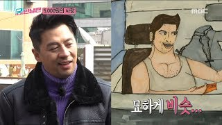 [HOT] The truth of love ?, 궁민남편 20190317