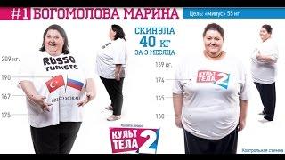 """Участники проекта """"Культ Тела-2"""" худеют с Кило Лайт (Kilo Light)"""