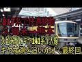【快適な鹿児島本線】817系普通列車に乗車 久留米→熊本(キヤ検測を追いかけて最終回)