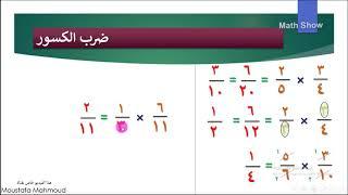 Math Show | ضرب الكسور وقسمتها | الصف السابع