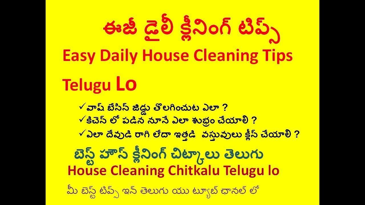 Best House Cleaning Tips In Telugu