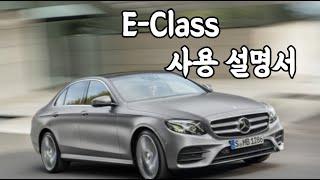 [허벤츠] 2020 E-Class 기능 사용 설명서