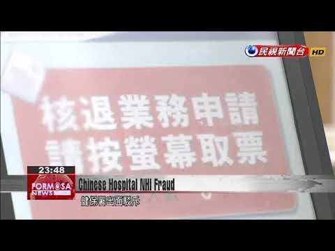 Hospital in China's Hebei fraudulently claims to be official partner of Taiwan's NHI