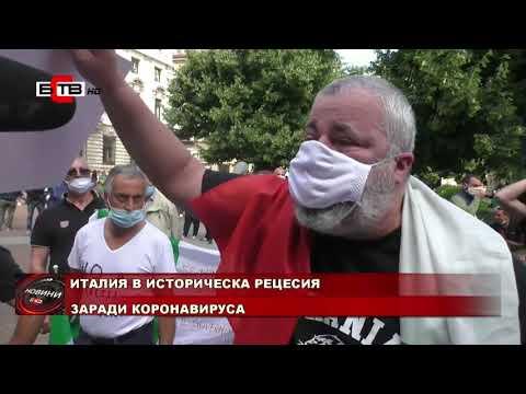 ИТАЛИЯ В ИСТОРИЧЕСКА РЕЦЕСИЯ ЗАРАДИ КОРОНАВИРУСА (19.05.2020)
