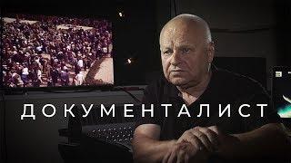 ДОКУМЕНТАЛИСТ    Документальный фильм