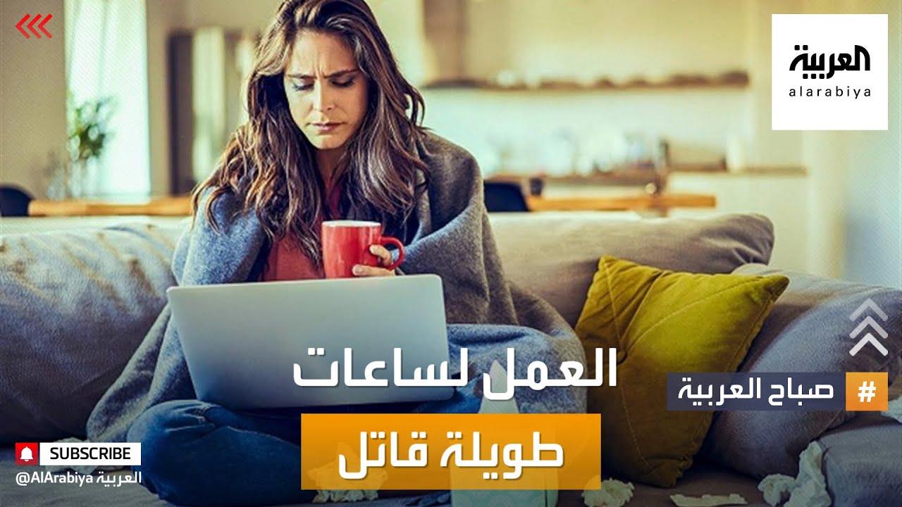 صباح العربية | العمل لساعات طويلة قد يهدد الحياة  - نشر قبل 2 ساعة
