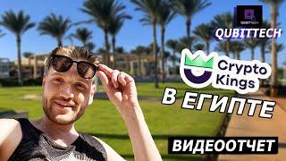 Crypto Kings в Египте 2020 QubitTech митинг Тревел влог с поездки Как нужно отдыхать