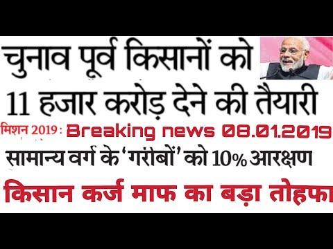 किसान कर्ज माफ 2019||Kisan karz maph breaking news||Today latest news||reservation news