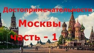 видео ТОП 10 памятников и достопримечательностей  России