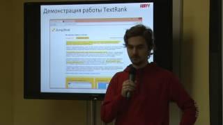 Задачи анализа текста и ABBYY Compreno