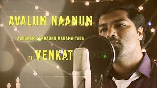 Avalum Naanum  Venkat  Achcham Yenbadhu Madamaiyada  A R Rahman