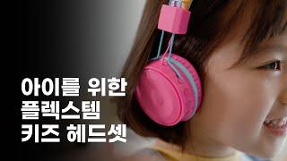 [엑토 BTH-03] 팡팡 블루투스 키즈 헤드셋