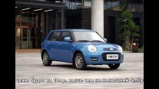 Lifan 330, Smily рестайлинг 2014