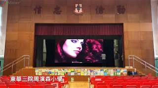 Publication Date: 2018-09-06   Video Title: 東華三院周演森小學 LED Wall Project Pre
