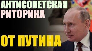 Путинская элита боится любого упоминания об СССР