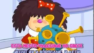 """""""Далеко от мамы"""" Караоке (музыка и голос)"""