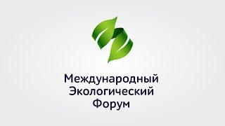видео В Москве пройдет VIII Международный форум «Экология»