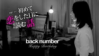 back number happy birthday「初めて恋した日に読む話」主題歌 nao cover フル字幕歌詞付
