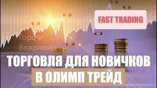 Торговля в Олимп Трейд для новичков (бинарные опционы)