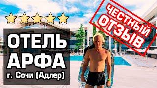 Отель АРФА Взгляд Изнутри Честный Отзыв
