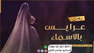 زفة دخلة عروس || زفة باسم ريهام مقدمة شعر عروس باسم ريهام || زفة طلة عروس باسم ريهام 0503678471