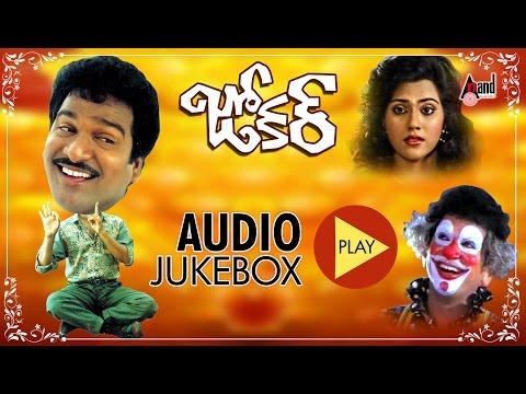 Joker | Full Songs JukeBox | Rajendraprasad,Vaani Vishwanath, Baby Shyamili | Telugu Old Songs