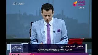 الشارع المصري مع محمود عبد الحليم| وهجوم حاد ورسائل موجه لـ ... بعد حبس خيري رمضان 4-3-2018