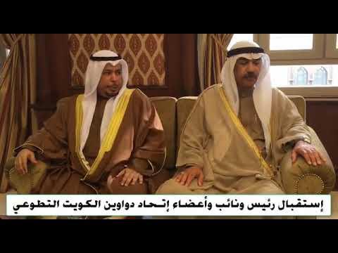 الشيخ فيصل الحمود: أهل الكويت نشأوا على التآخي والتلاحم فيما بينهم