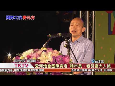 1080218【港都新聞】愛河燈會國際肯定 韓市長:吸引龐大人流