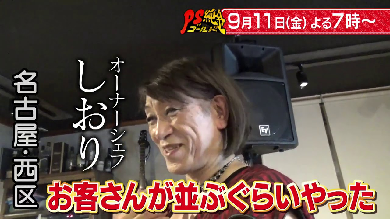 しおり さん 名古屋