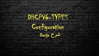 شرح   DHCPV6-TYPES  CONFIGURATION DARIJA