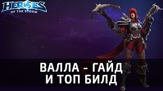 ВАРИАН - гайд на героя по Heroes of the Storm