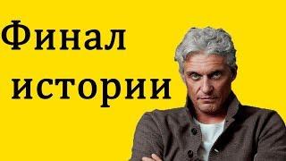 Тиньков и Немагия - Финал истории