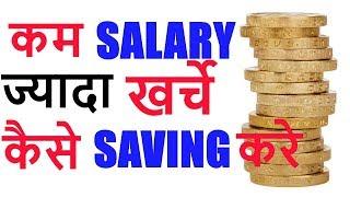 कम सेलेरी, ज्यादा खर्चे पैसे कैसे बचाए:How to save money with Less salary & responsibilities हिंदी