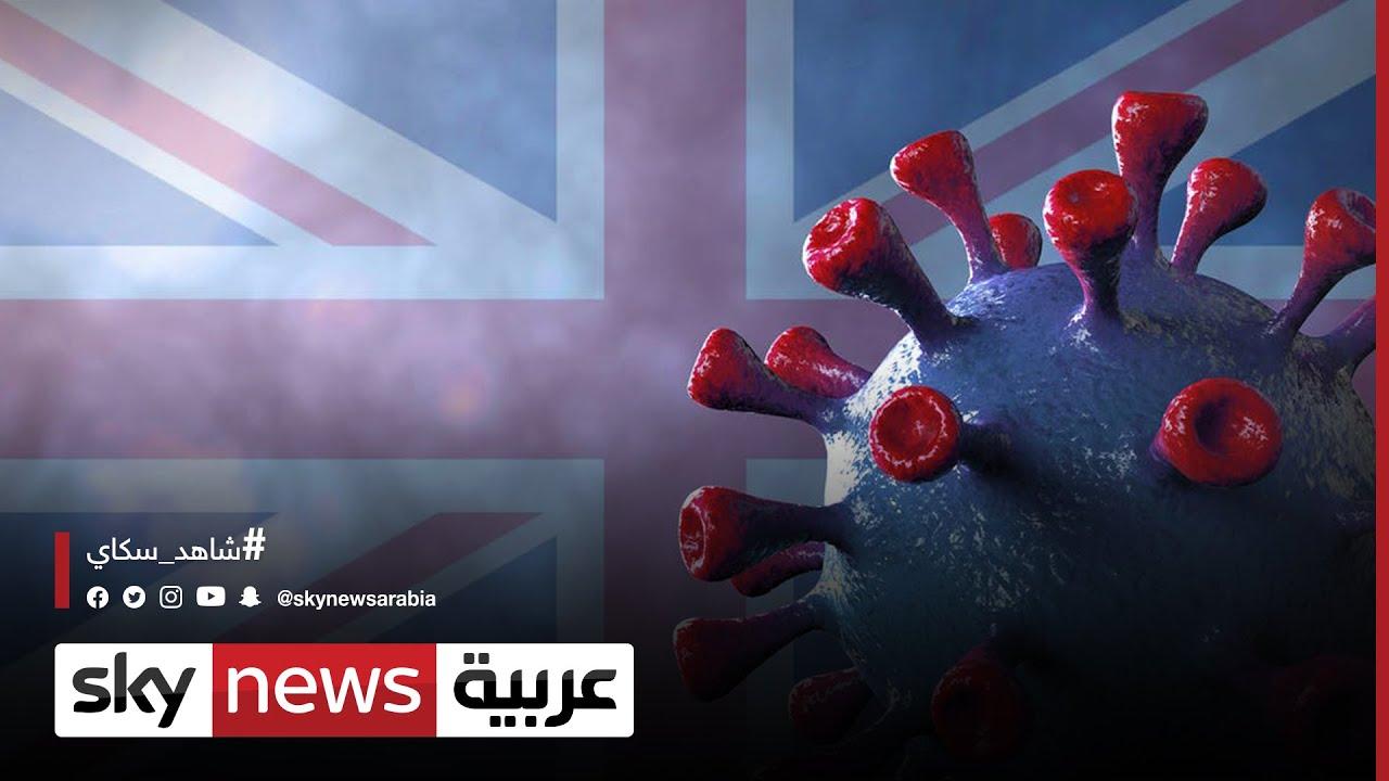 متحور جديد وارتفاع في معدل الإصابات.. بريطانيا تعاني من فيروس كورونا  - نشر قبل 5 ساعة