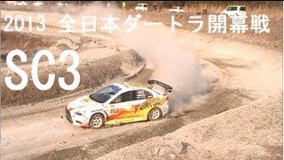 SC3クラス 2013全日本ダートトライアル選手権開幕戦 丸和オートランド那須