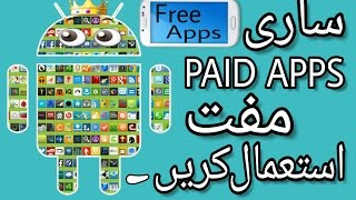 How to Download & Use Paid Apps for Free on Android 100 % Working | Hindi/Urdu |
